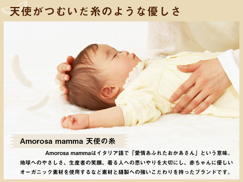 Amorosa mammaとは…