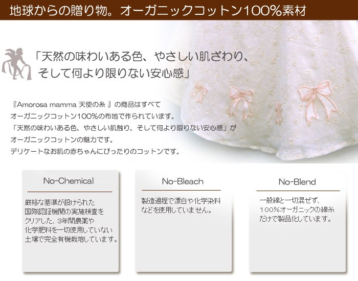 ベビー 素材 オーガニックコットン100% ガーゼのサンドレス 80cm りぼん