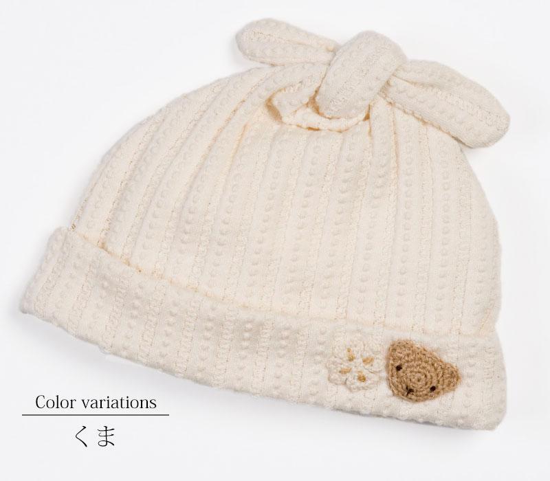 ベビーニット帽 カラーバリエーション