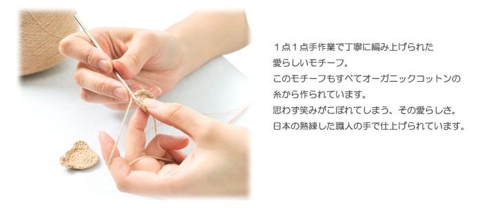 日本製 ハンドメイド