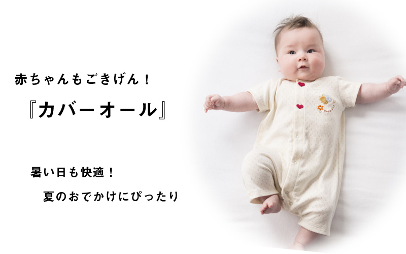 赤ちゃんもご機嫌!