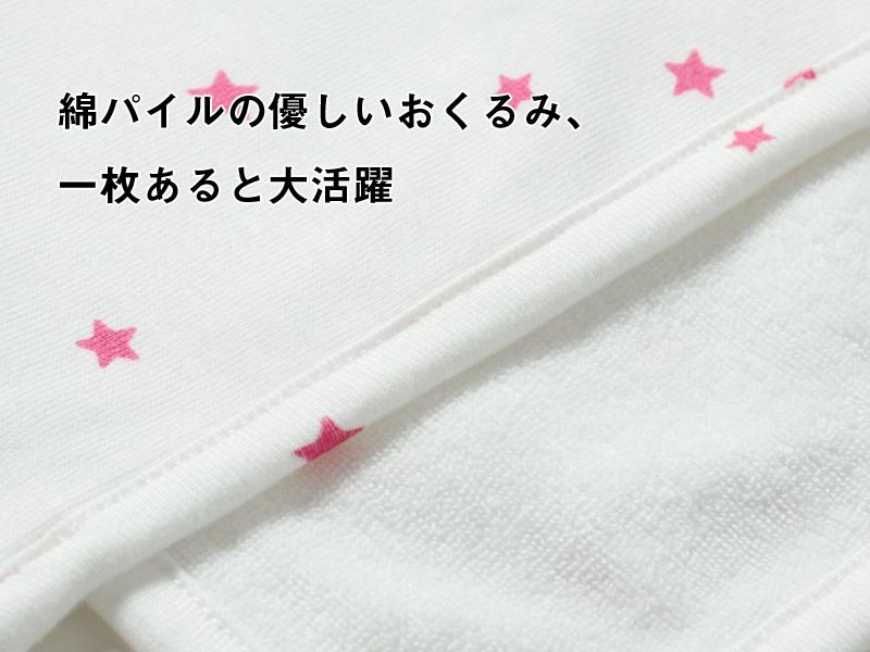 綿パイルの優しい素材感