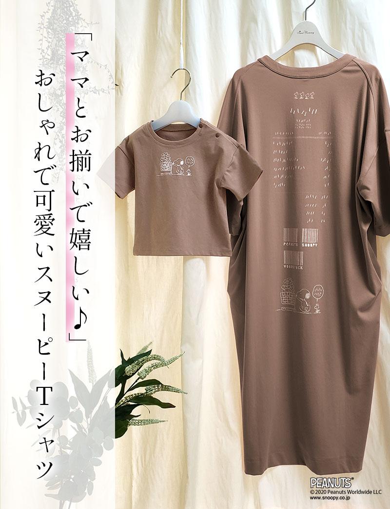 ママとお揃いで嬉しいおしゃれで可愛いスヌーピーTシャツ