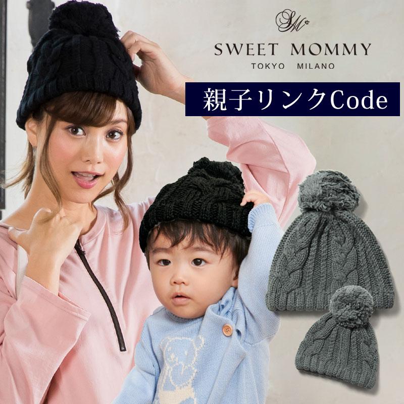 コットンニット帽で親子リンクコーデ