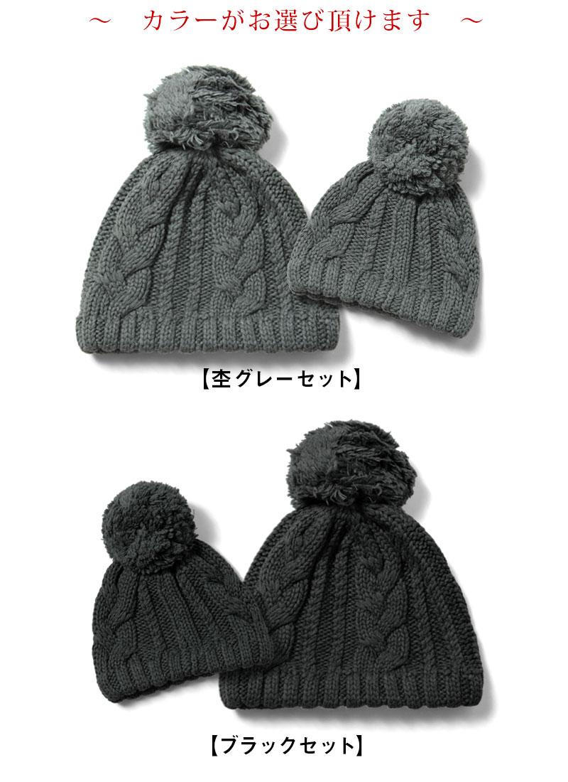 カラーが選べる 親子リンクニット帽