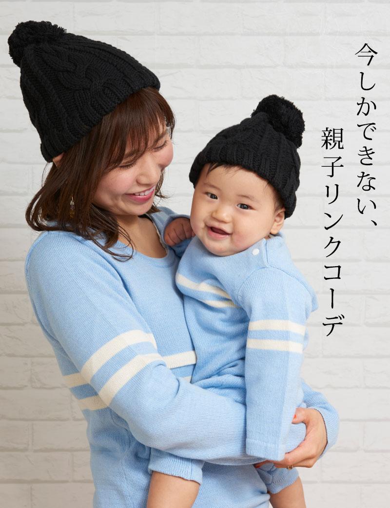 ママも赤ちゃんも嬉しい! リンクコーデで毎日がもっと楽しくなる親子リンクコーデ
