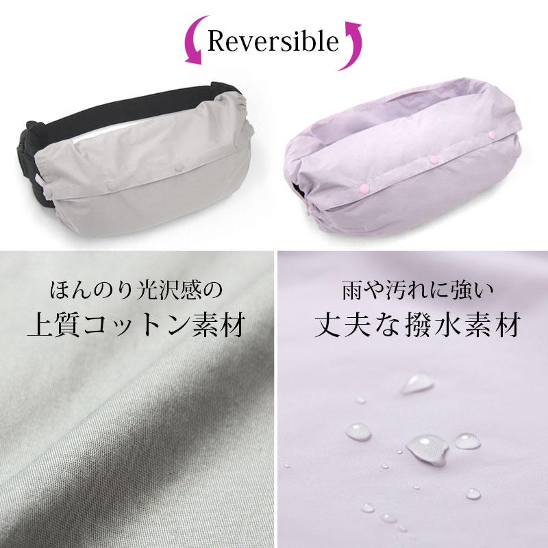 リバーシブルで使える抱っこ紐カバー ほんのり光沢感のコットン素材と、雨や汚れに強い撥水素材