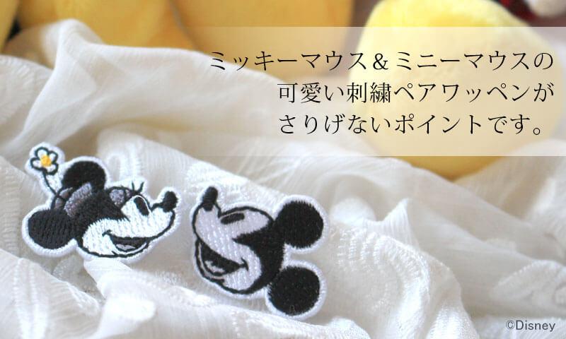 ミッキー&ミニーのさりげない刺繍