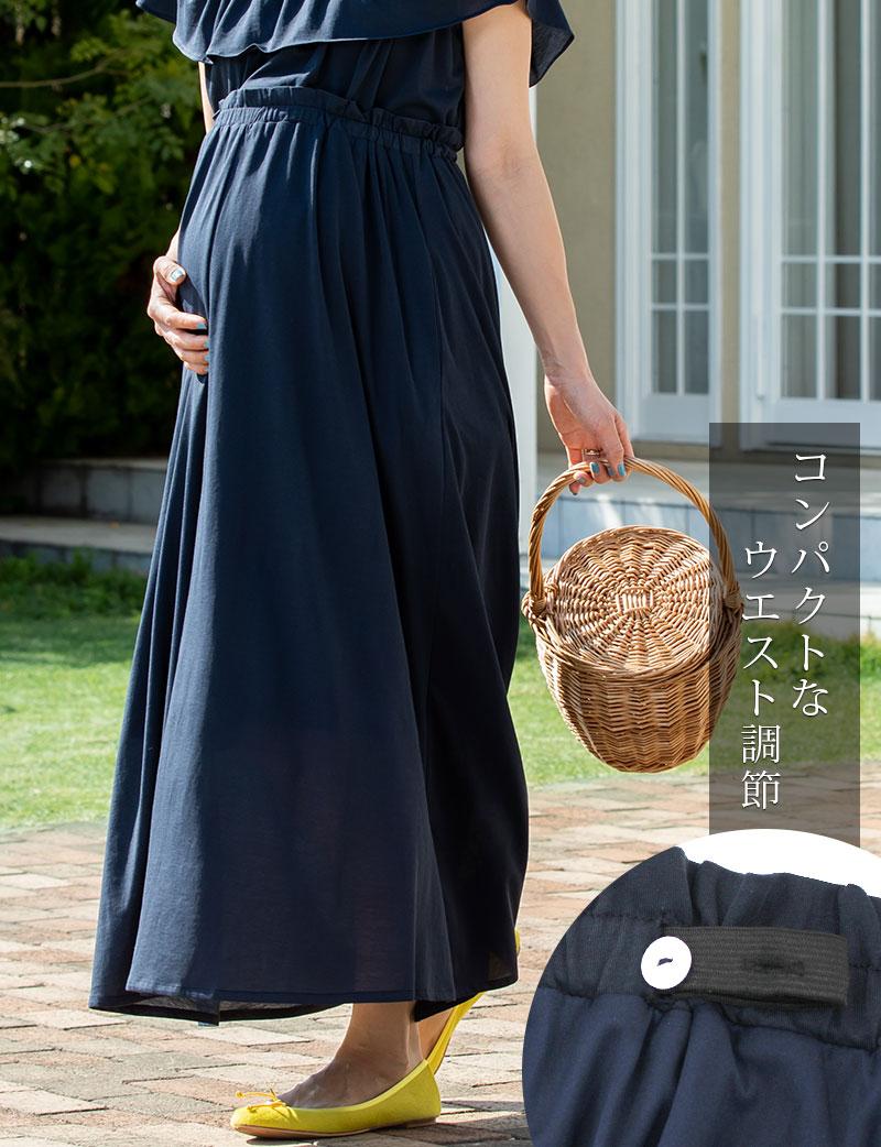 美スタイルに見せるロングマキシスカート