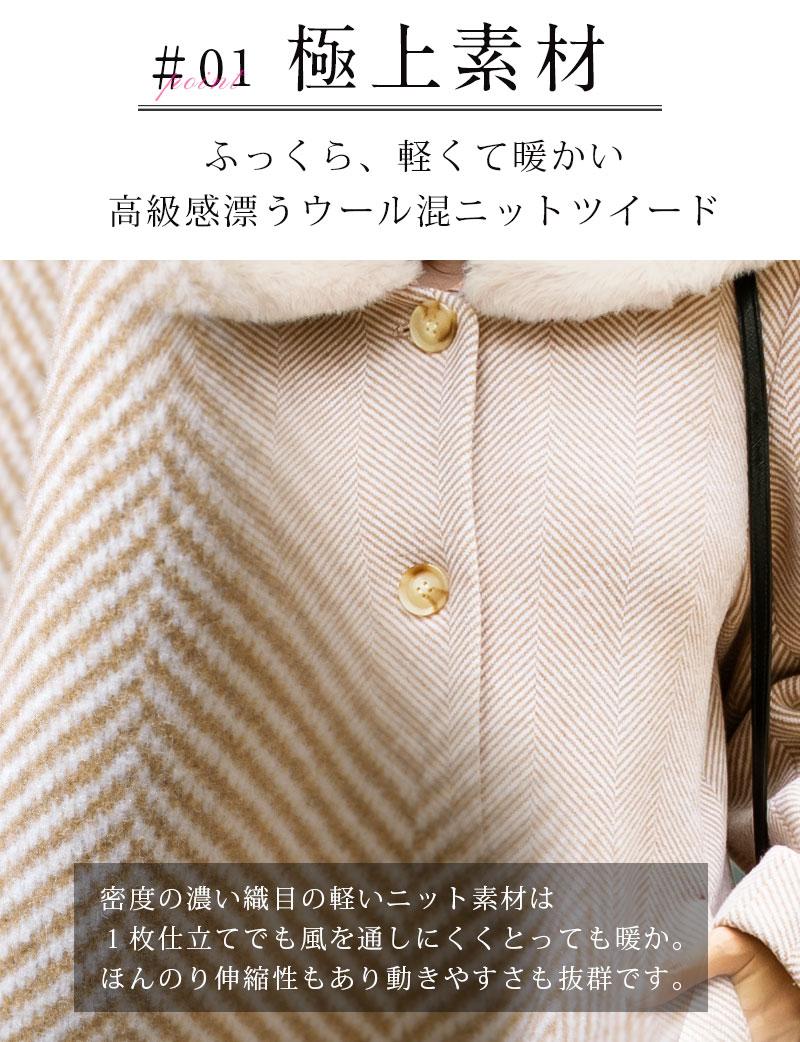 ウール混紡 ニットツイード素材
