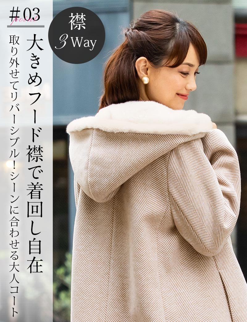 エコファーの大きめフード襟 コート