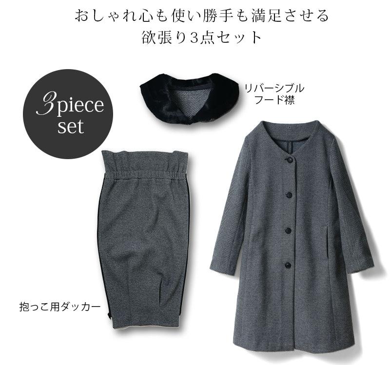 ダッカー コート、リバーシブルフード襟の3点セットママコート