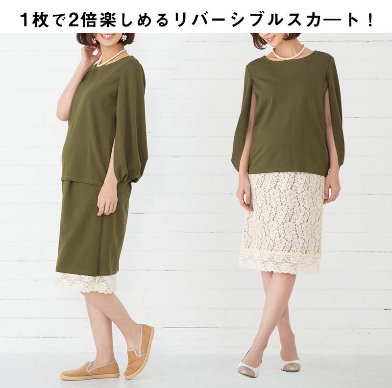 2通り楽しめるリバーシブルスカート