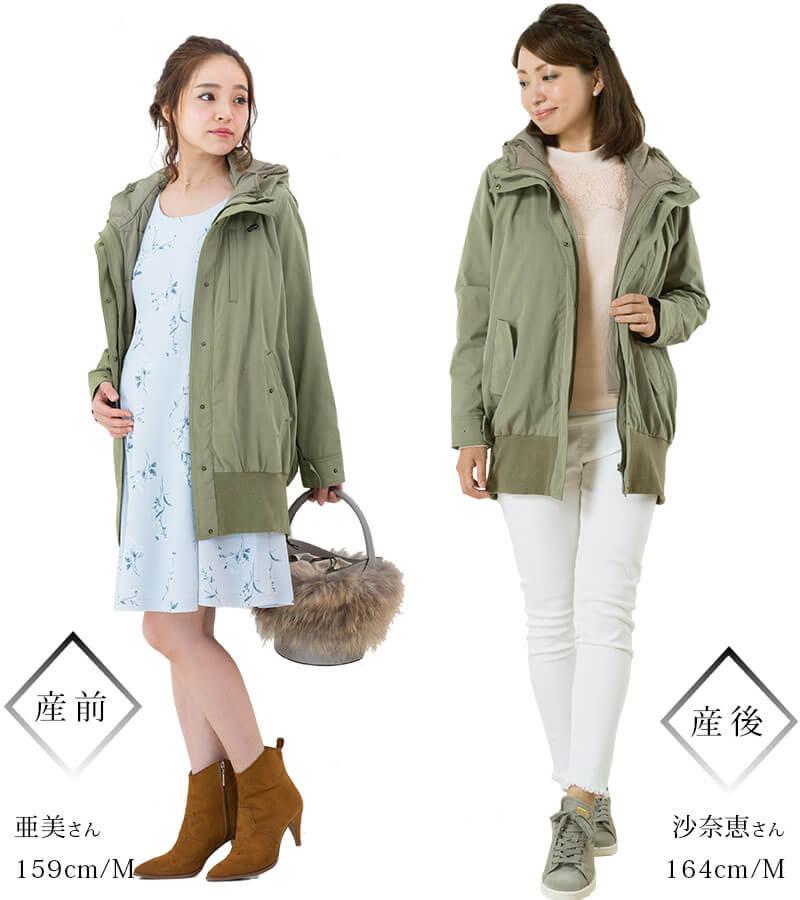 産前産後かわいく着られるママコートはスウィートマミー人気のデザイン。