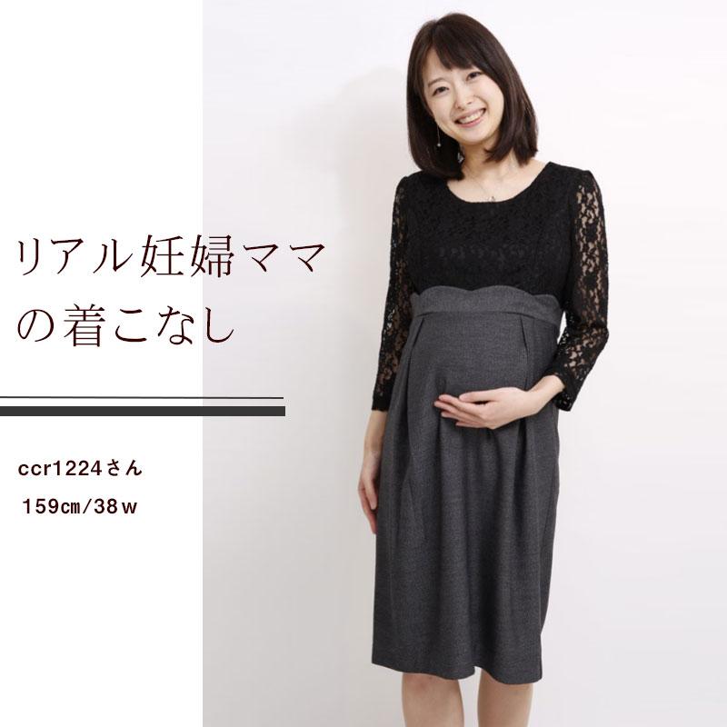 リアル妊婦ママの着こなし