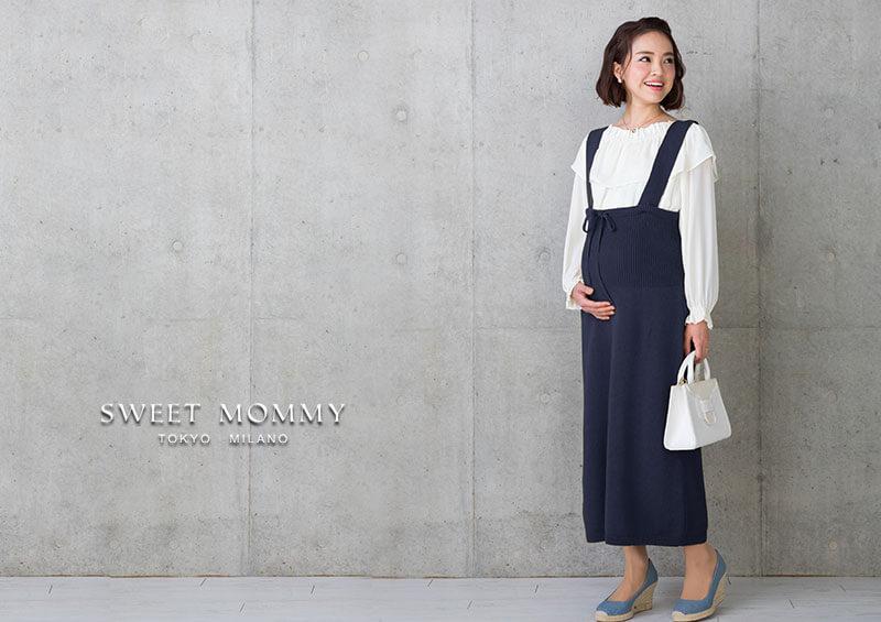 授乳服とマタニティウェアのスウィートマミーおすすめニットスカート