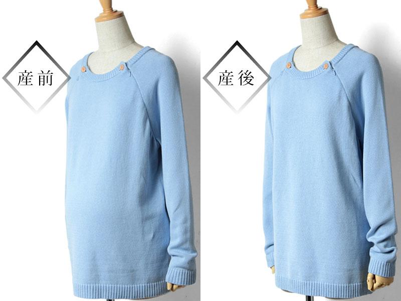 産前から産後まで、長~く着られる嬉しいマタニティセーター
