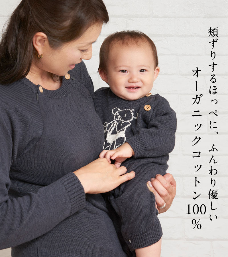 頬ずりする赤ちゃんのほっぺに優しい オーガニックコットン100%ニットトップス