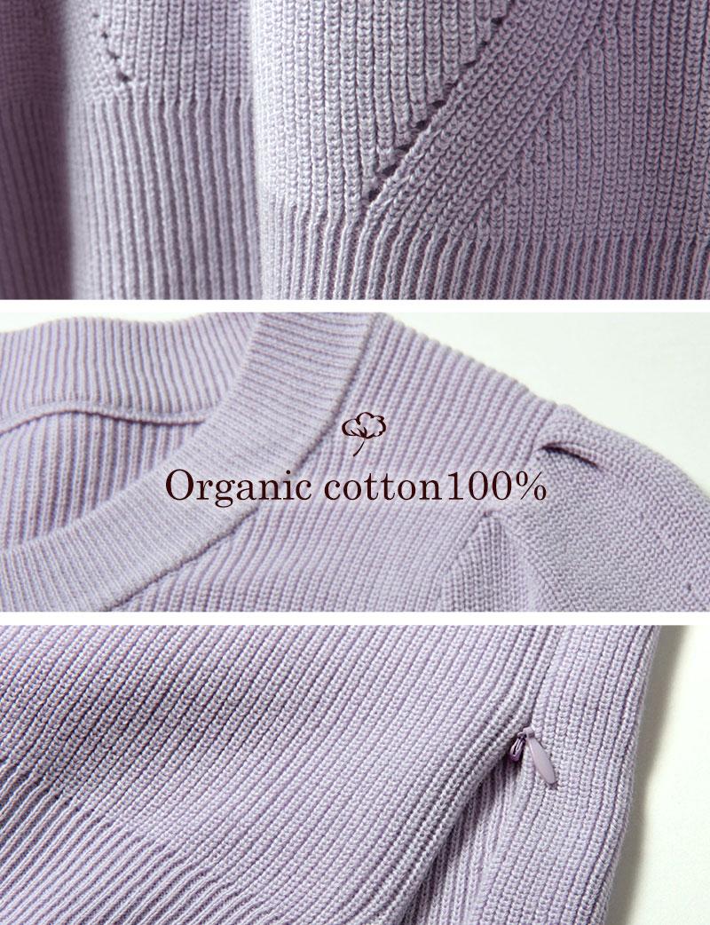 オーガニックコットン100%ニットセーター 素材とディテール