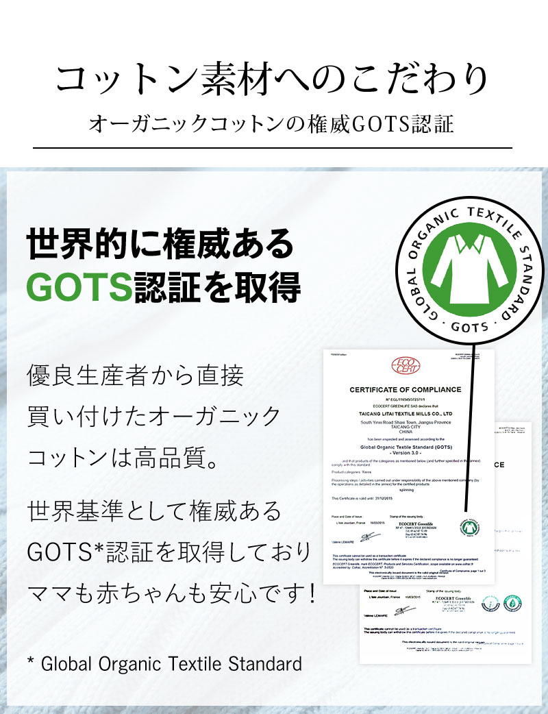 GOTS認証ニット使用
