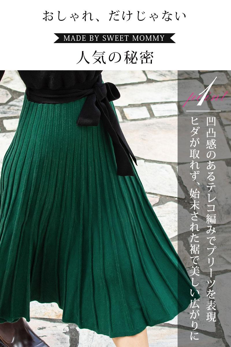 凸凹のあるテレコ編みでプリーツを表現、ヒダが取れず始末された裾が美しい広がりに