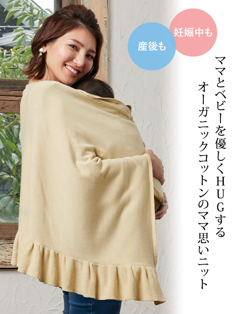 ママとベビーに優しい 産前産後使える授乳ケープ