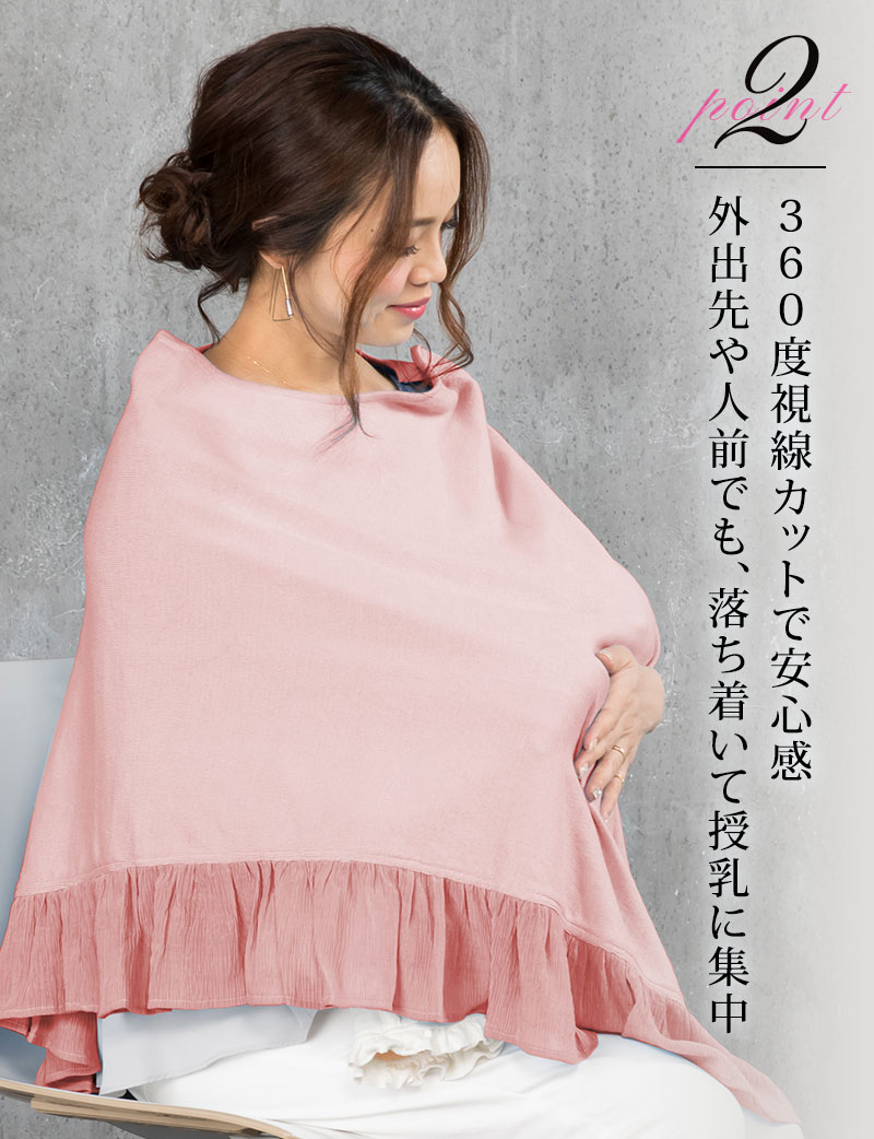 360度視線カットで安心感の授乳ケープ、外出先や人前でも落ち着いて授乳に集中