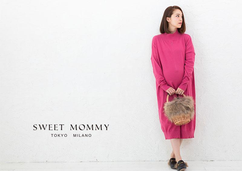 授乳服とマタニティウェアのスウィートマミーはお勧めするニットワンピ