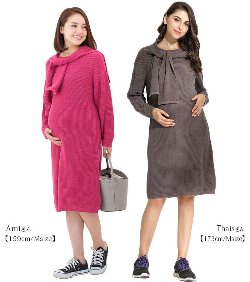 妊娠中と産後の着用比較