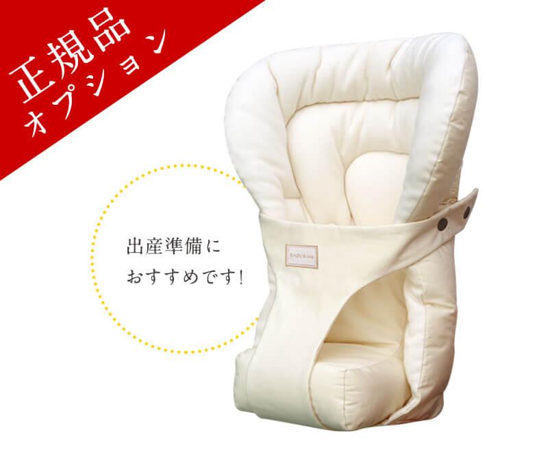出産準備におすすめ BABY&Me ヒップシートキャリア 正規品オプション 新生児パッド