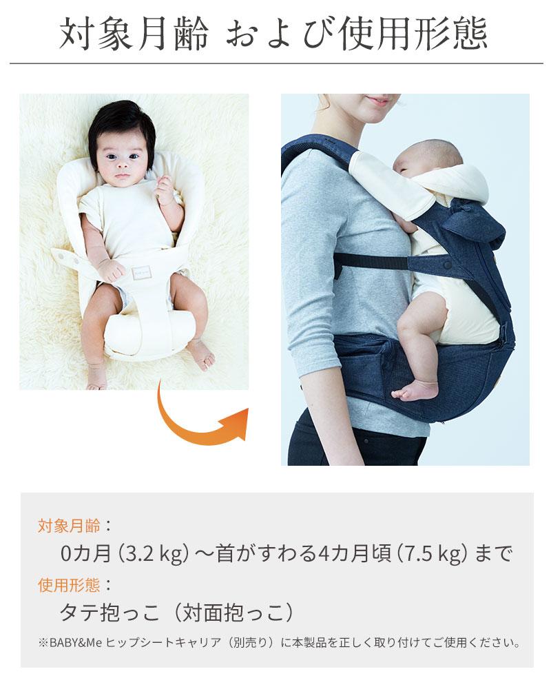対象月齢及び使用形態 BABY&Me 新生児用パッド
