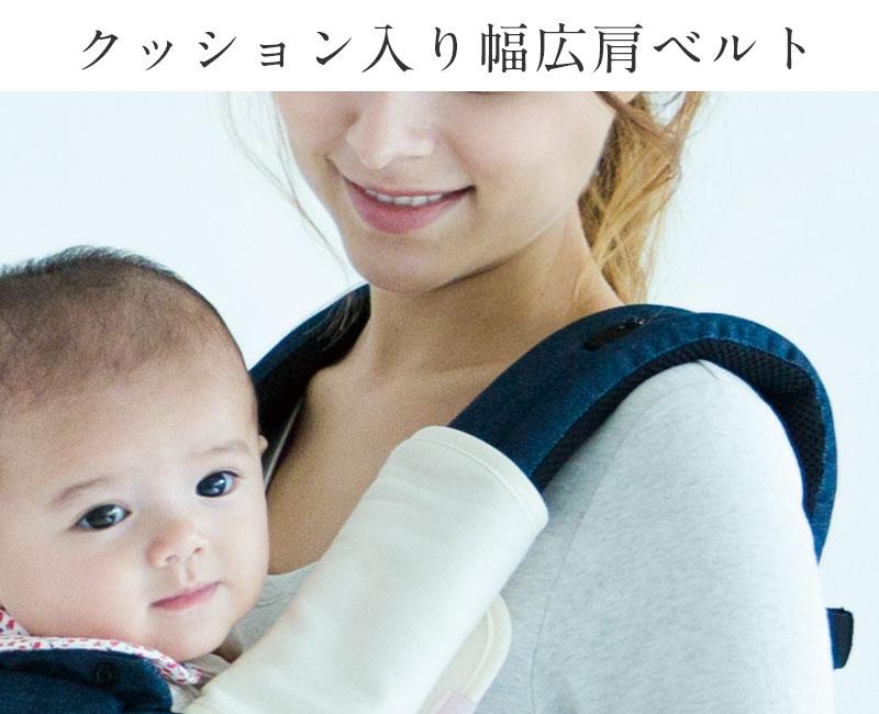 赤ちゃんの重さが分散する幅広で、柔らかなクッション入りのショルダーベルトは肩への負担を軽減します。