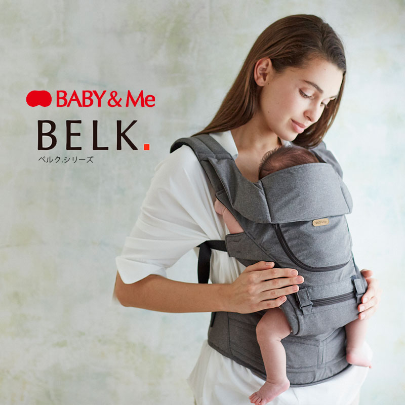 BABY&Me ヒップシートキャリア 抱っこ紐 モデル使用イメージ