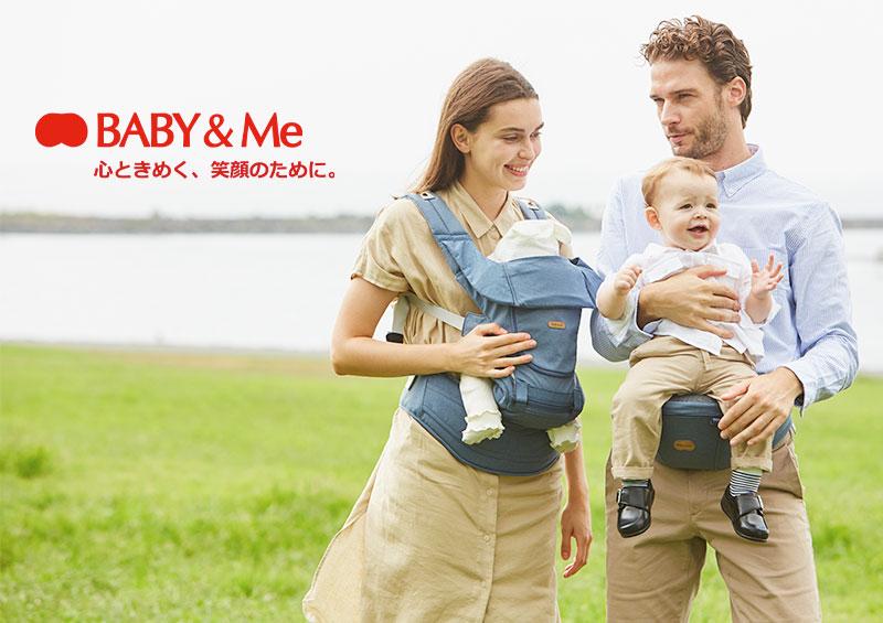 BABY&Me ヒップシートキャリア 抱っこ紐 ブランドイメージ