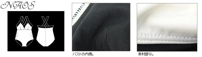 NAOS ナオス バックスクロスモノトーンスイムウェア ブラック マタニティ/水着/スイムスーツ/マタニティ水着/出産準備