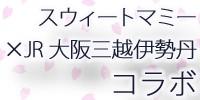 JR大阪三越伊勢丹 コラボ