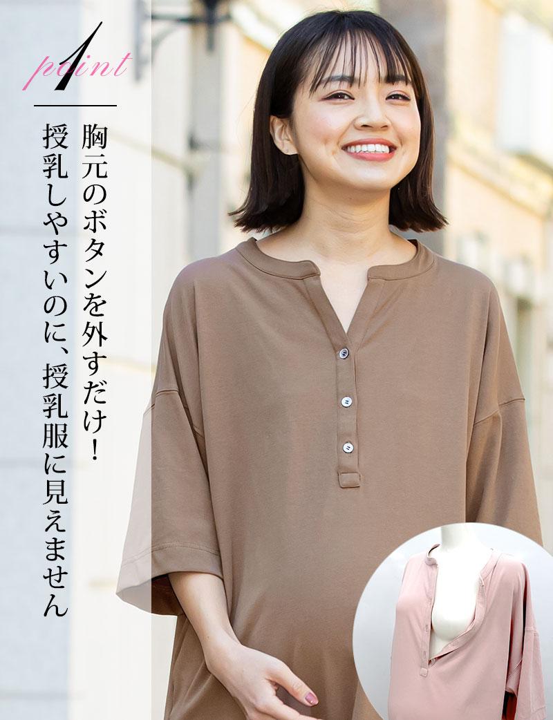 胸元のボタンを外すだけ、授乳しやすいのに授乳服に見えません