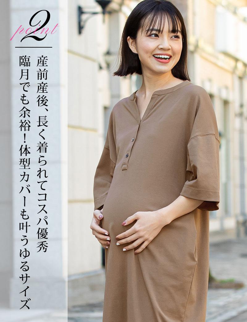 産前産後、長く着られてコスパ優秀、臨月でも余裕で体型カバーも叶うゆるサイズ