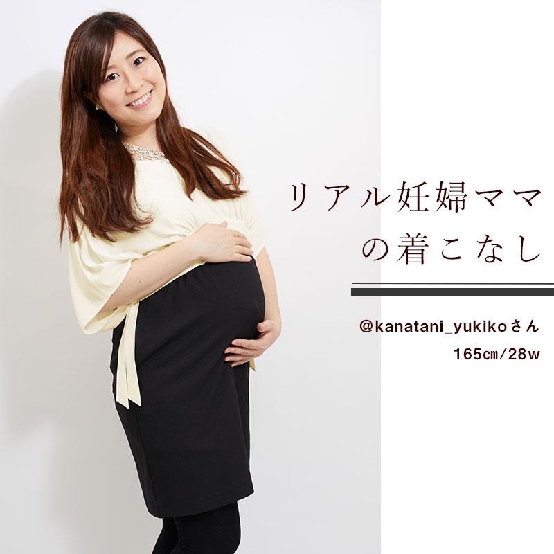リアル妊婦ママ