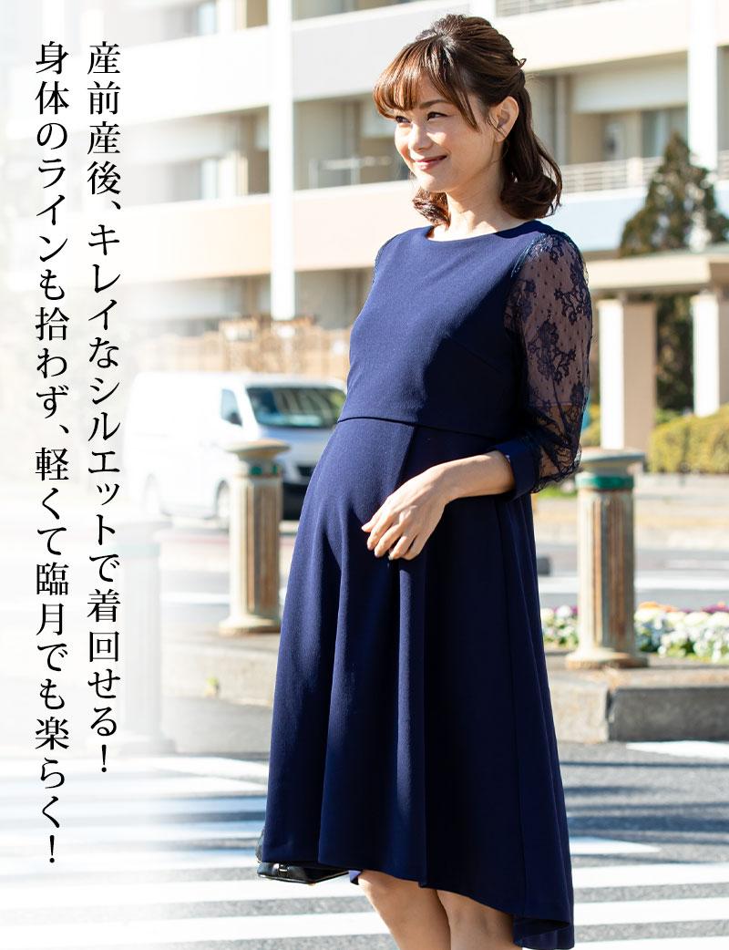 授乳服に見えず、産前産後長~く着回せる!あらゆるオケージョンに上品なロング丈ドレス