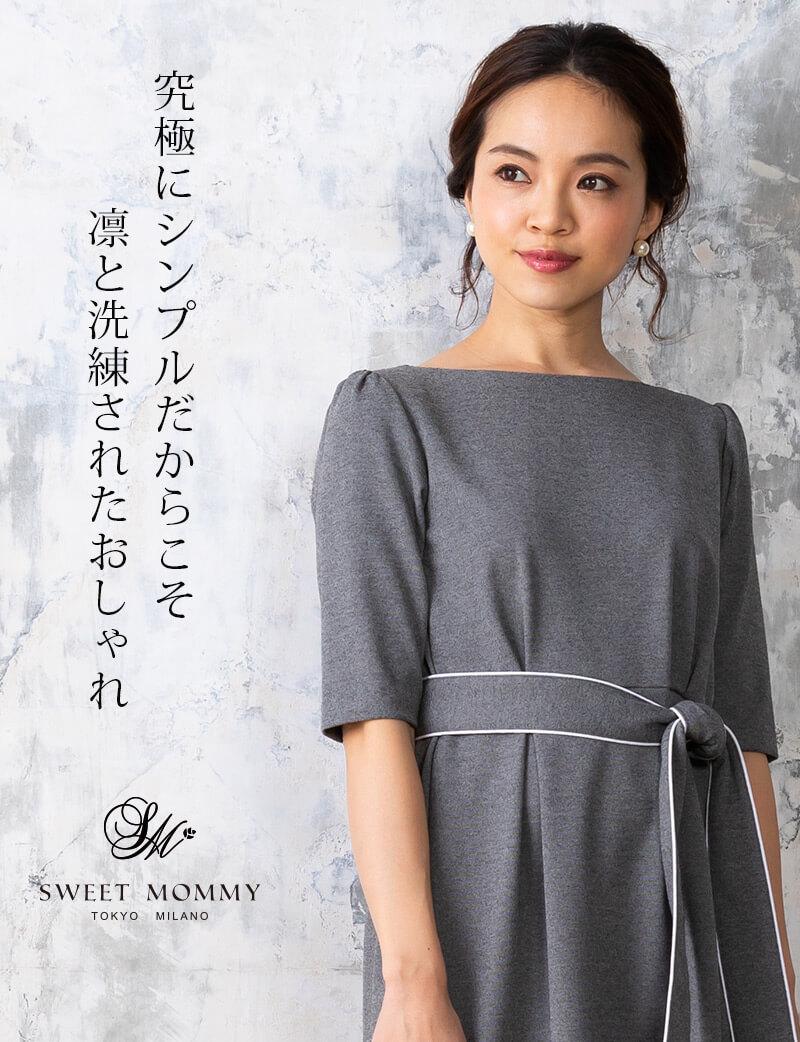 シンプルでおしゃれな授乳服ワンピース