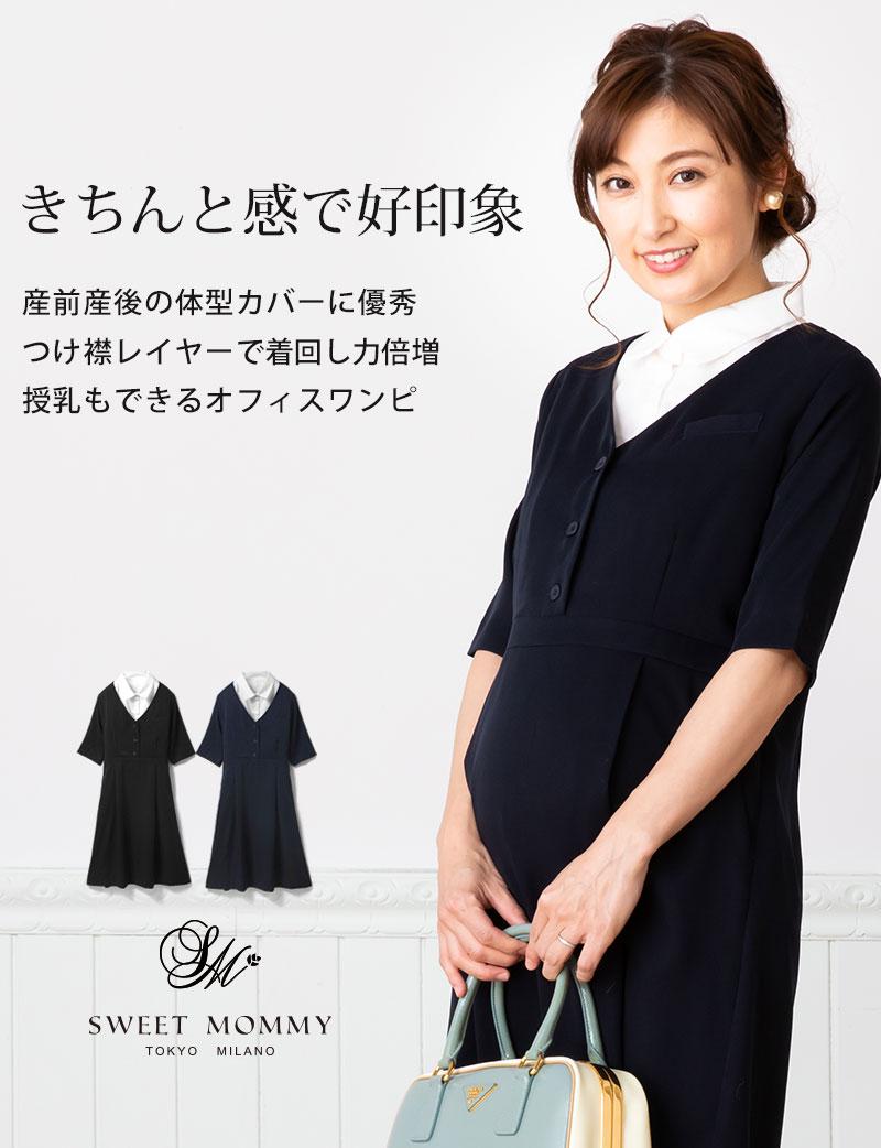 きちんと感で清潔感のある授乳服ワンピース