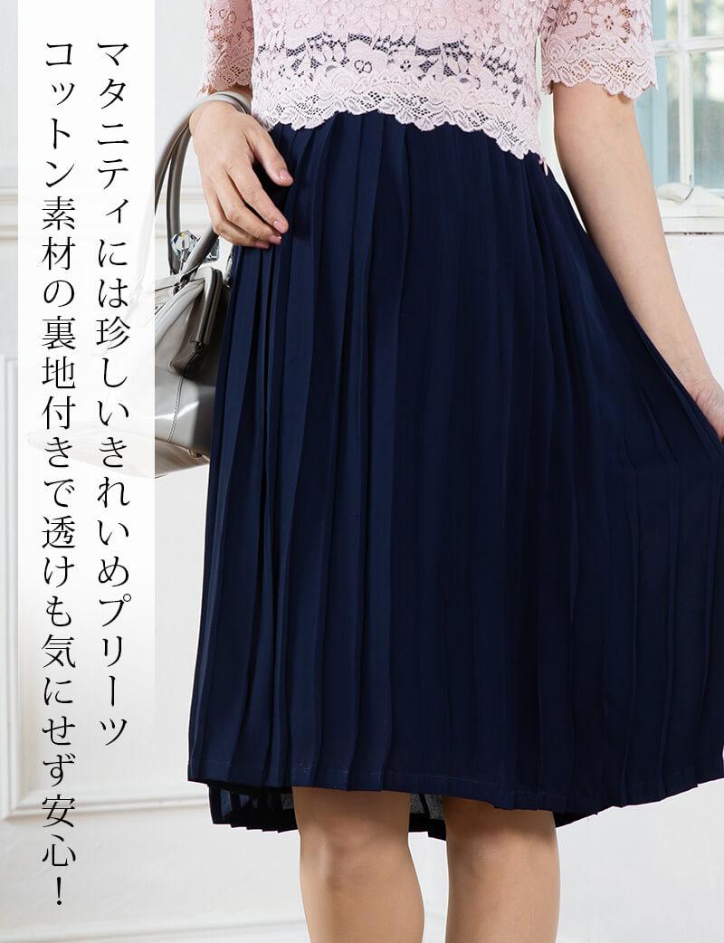 キレイ目プリーツ授乳服ドレス