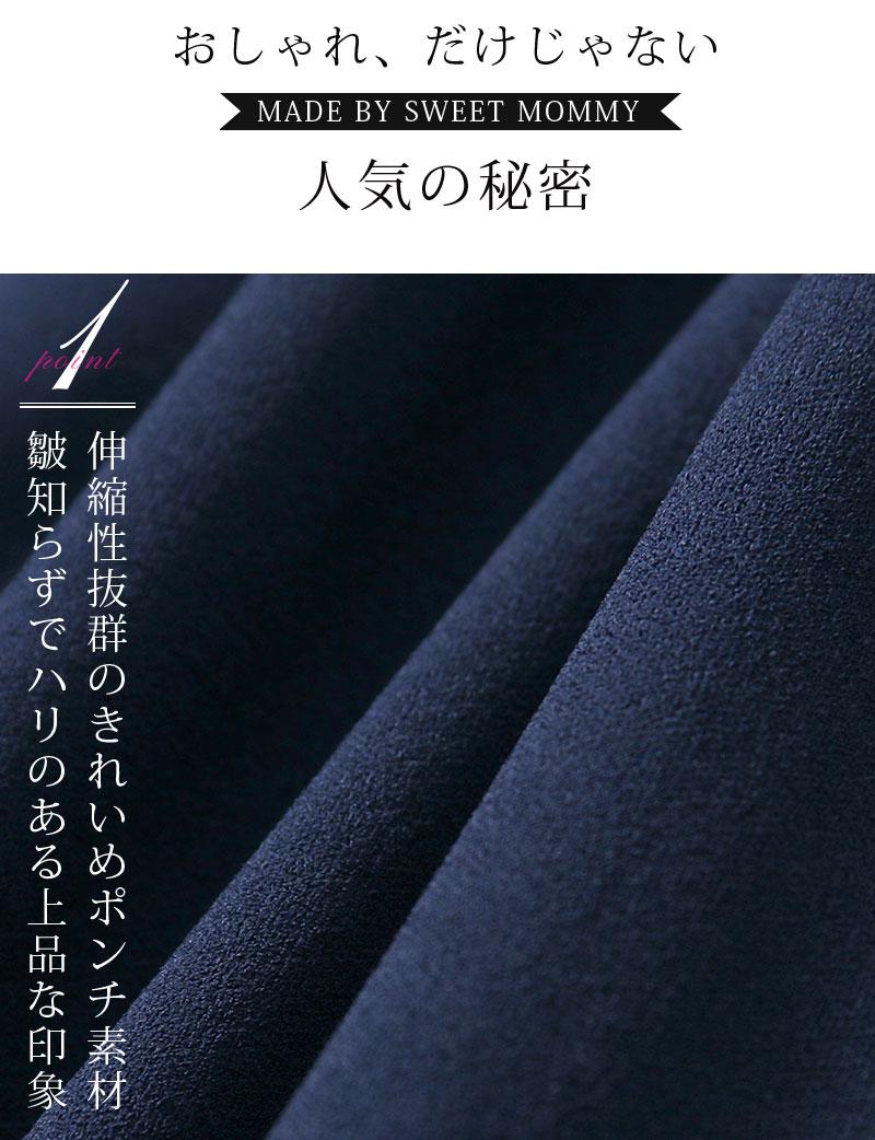 伸縮性抜群のポンチ素材 マタニティスーツ