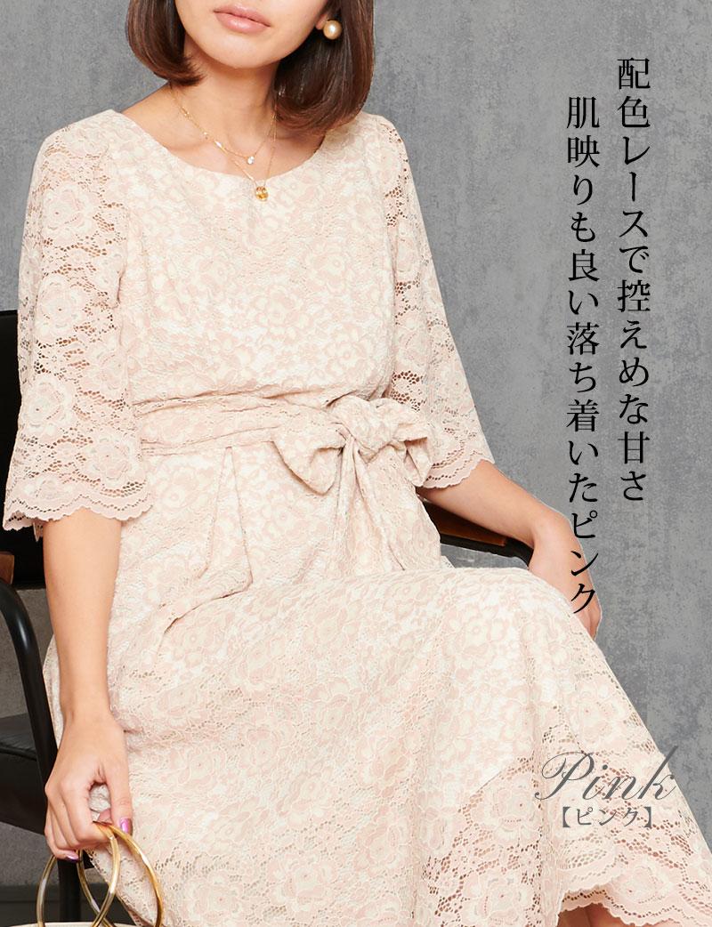 ピンクベージュ 総レース授乳ロングドレス