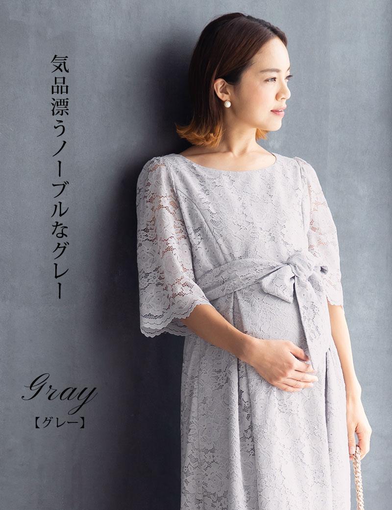 心くすぐる華麗でリッチな総レース授乳ロングドレス