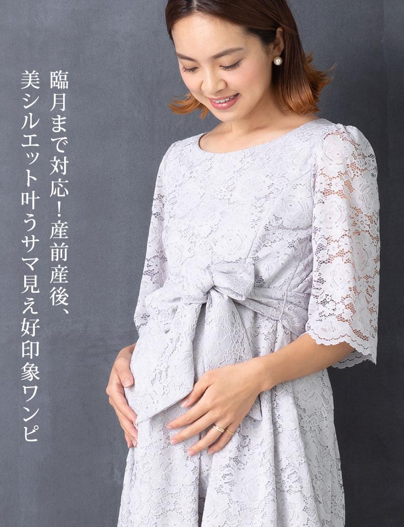 臨月まで対応!産前産後、美シルエット叶うサマ見え好印象ワンピ