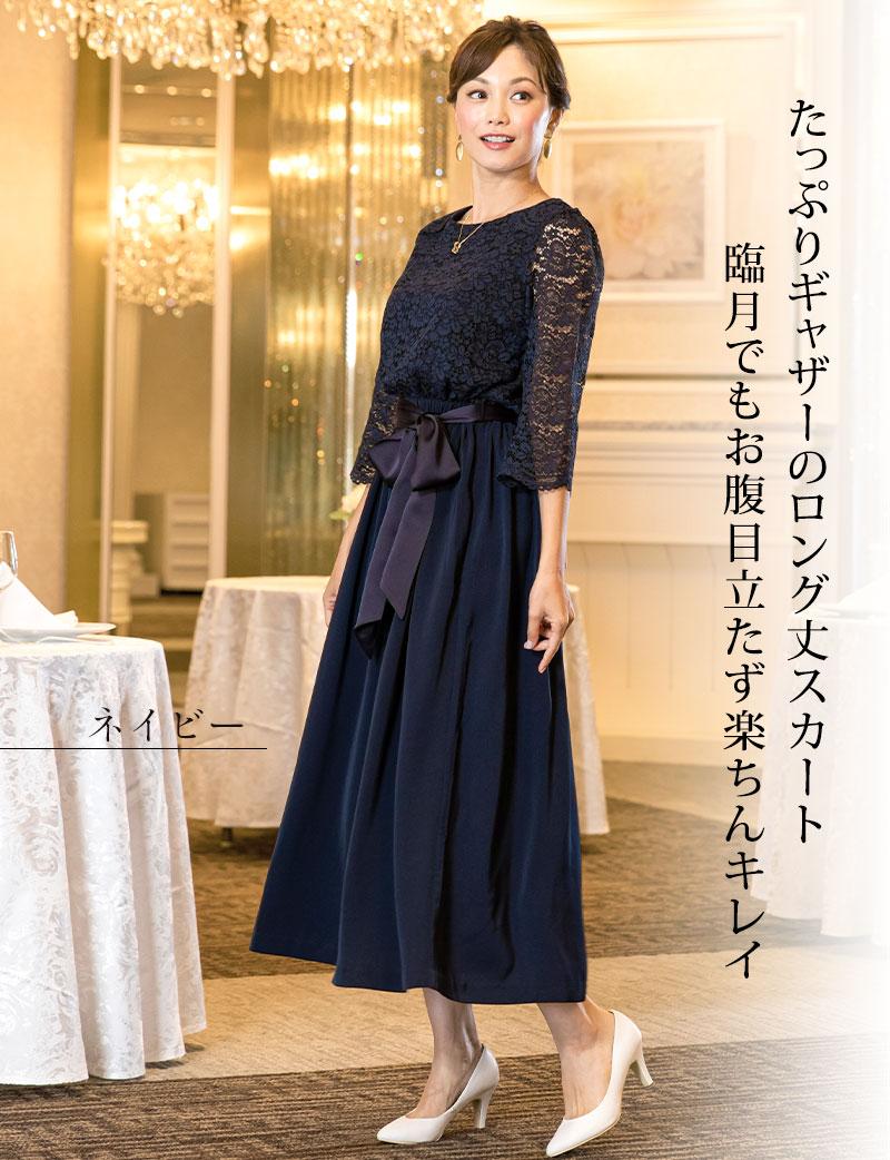 たっぷりギャザーのロング丈スカート、臨月でもお腹目立たず楽ちんキレイ