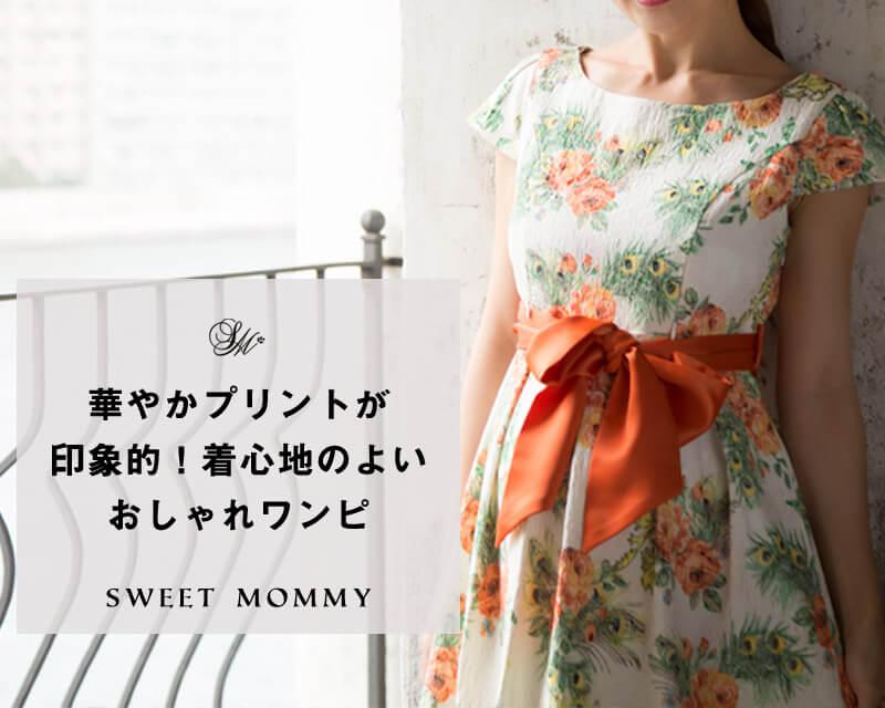 華やかな花柄の上品な授乳服ドレス