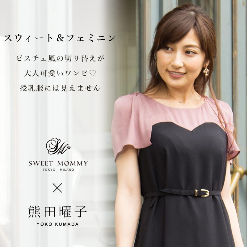 安田美沙子さん着用